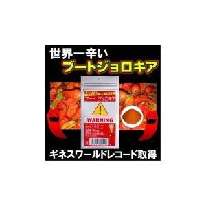 本場バングラデシュ産 ギネスワールドレコード、2006年度、辛さ世界一認定ブート ジョロキア 10g 一味 唐辛子|tsutsu-uraura