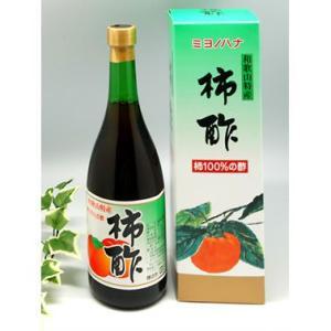 柿酢 720ml   ミヨノハナ 田村造酢 酢