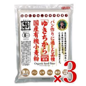 金沢大地 国産有機小麦粉 強力粉ゆきちから500g × 3個 有機JAS