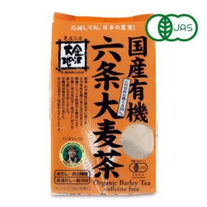 有機JAS 金沢大地 国産有機六条大麦茶 ティーバッグ 10g×40P|tsutsu-uraura