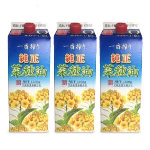カネゲン 純正菜種油 一番搾り 1250g × 3本 平田産業|tsutsu-uraura