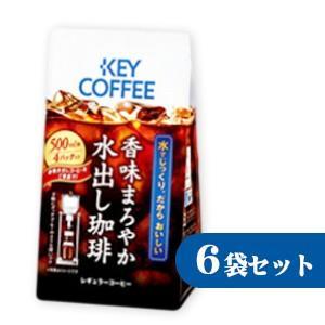 キーコーヒー 香味まろやか 水出し珈琲(粉) ...の関連商品3