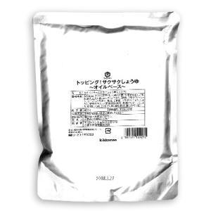 キッコーマン トッピング!サクサクしょうゆ -オイルベース- 400g 【醤油 しょうゆ 業務用 お徳用 大容量】 tsutsu-uraura