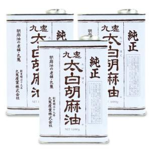 九鬼 太白純正胡麻油 1600g × 3缶 九鬼産業|tsutsu-uraura