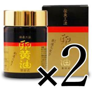 送料無料 黒岩牧場 卵黄油 120粒 × 2個|tsutsu-uraura