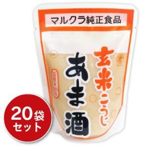 マルクラ食品 国産 玄米あま酒 250g × 20袋|tsutsu-uraura