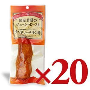 丸善 国産若鶏のジューシーロースト タンドリーチキン味 × 20本