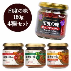 マスコット 印度の味 バターチキン + 中辛 + 辛口 + ポークビンダル 4種セット|tsutsu-uraura