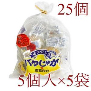 送料無料 富良野 バタじゃが 5個 × 5袋  25個  南富良野町振興公社|tsutsu-uraura