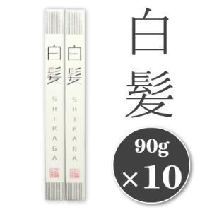 三輪山本 銘品 白髪 90g 45g×2箱  ×10セット|tsutsu-uraura