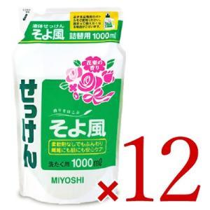 ミヨシ石けん MIYOSHI 液体せっけんそよ風 詰替 1000ml×12個セット ケース販売|tsutsu-uraura