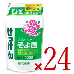ミヨシ石けん MIYOSHI 液体せっけんそよ風 詰替 1000ml×24個セット ケース販売|tsutsu-uraura