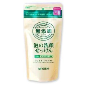 ミヨシ石鹸 無添加 泡の洗顔せっけん 詰替用 180mL ポイント消化に