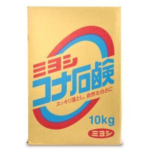 ミヨシ石けん MIYOSHI コナボール 洗濯石鹸 10kg|tsutsu-uraura