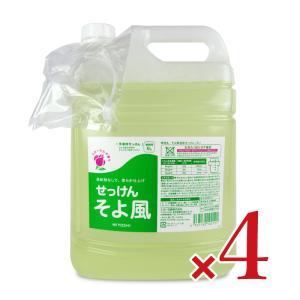 ミヨシ石けん MIYOSHI 液体せっけん そよ風 5L [ミヨシ石鹸]×4個セット ケース販売