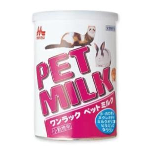 森乳サンワールド ワンラック ペットミルク 小動物用 140g|tsutsu-uraura