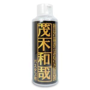 茂木和哉 水垢洗剤 バスタブ用 150ml