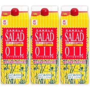 ムソー 純正なたねサラダ油 1250g × 3個