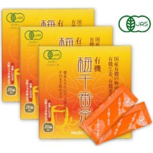 無双本舗 有機梅干番茶スティック 8g×20袋入 3箱セット ムソー|tsutsu-uraura