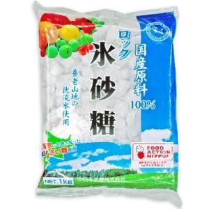 国産原料100%! 北海道のてんさい糖から作った大粒の氷砂糖です。