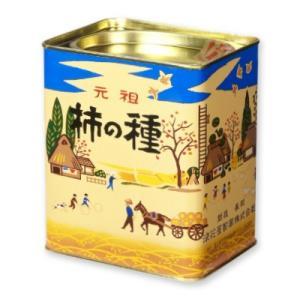 国産もち米使用。伝統の味とデザインの元祖柿の種。懐かしい大袋詰め化粧缶入りです。 (ピーナッツは入っ...