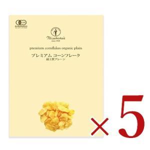 有機JAS 日本食品製造 日食 プレミアムコーンフレーク 最上質プレーン 180g×5個セット ケー...