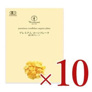 有機JAS 日本食品製造 日食 プレミアムコーンフレーク 最上質プレーン 180g × 10個 セット ケース販売|tsutsu-uraura