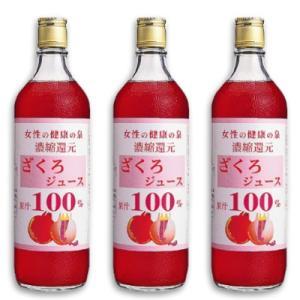 ざくろジュース果汁100% 720ml × 3本セット [野田ハニー]【ザクロ 石榴 無着色 無香料 無添加 ビン 瓶】|tsutsu-uraura