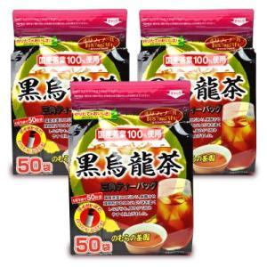 のむらの茶園 国産黒烏龍茶 ティーバッグ [3g x 50袋] × 3個 野村産業