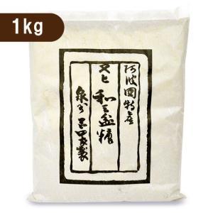岡田製糖所 阿波和三盆糖 大 1kg