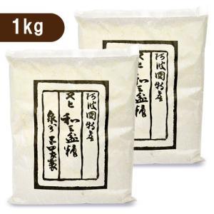 岡田製糖所 阿波和三盆糖 大 1kg × 2袋