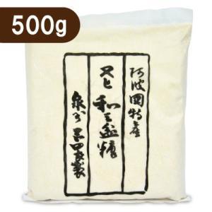 岡田製糖所 阿波和三盆糖 大 500g