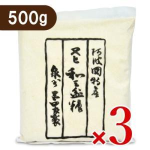 岡田製糖所 阿波和三盆糖 大 500g × 3袋