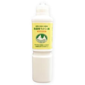 洗濯用フィトンα エコタイプ ボトル(本体) 800ml [生活アートクラブ] tsutsu-uraura