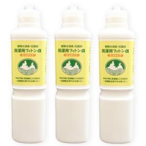 洗濯用フィトンα エコタイプ ボトル(本体) 800ml お得な3本セット[生活アートクラブ] tsutsu-uraura