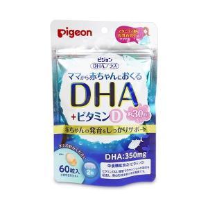ピジョン ママから赤ちゃんにおくるDHA + ビタミンD  60粒