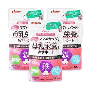 ピジョン Pigeon 母乳パワープラス 錠剤 90粒 × 3袋  メール便で送料無料