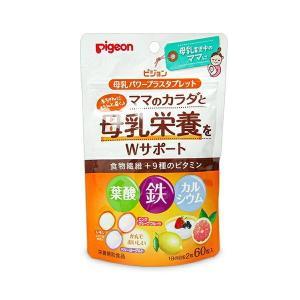 ピジョン 母乳パワープラス タブレット 60粒 水なし 栄養補助食品