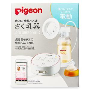 ピジョン さく乳器 母乳アシスト 電動タイプ 搾乳器  Pigeon Pro Personal (プロパーソナル) tsutsu-uraura