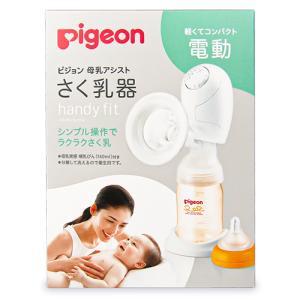 ピジョン さく乳器 母乳アシスト 電動タイプ ハンディフィット コンパクト Pigeon Pro Personal (プロパーソナル) tsutsu-uraura
