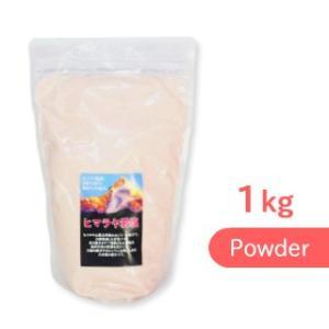 ヒマラヤ岩塩 ピンクソルト パウダー (粉末) 1kg [スリーピングハウス]【塩 岩塩 ヒマラヤ 天然 岩塩 無添加 ミネラル】