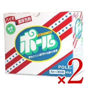 洗剤 ポール 2kg × 2個 【送料無料 ミマスクリーンケア バイオ濃厚 洗剤 洗濯洗剤】|tsutsu-uraura