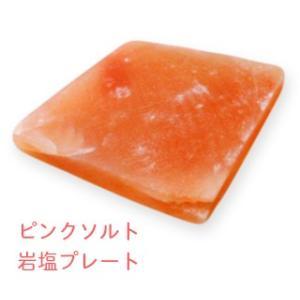 ヒマラヤ岩塩 プレート (20.5cm×20.5cm×2.5cm)[スリーピングハウス]【ピンクソルト 塩 岩塩 ヒマラヤ 天然 BBQ 遠赤外線 焼き肉 焼肉】|tsutsu-uraura
