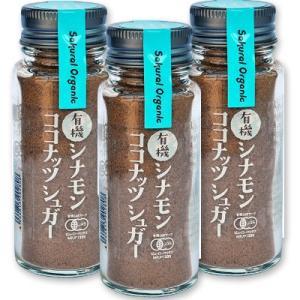 桜井食品 有機シナモンココナッツシュガー 35g × 3本 有機JAS tsutsu-uraura