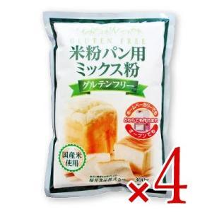 桜井食品 米粉パン用ミックス粉 300g × 4袋セット
