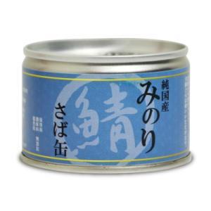 サンユー研究所 純国産 日本のみのりさば缶 150g 犬猫用 ポイント消化に