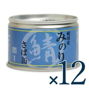 送料無料 サンユー研究所 純国産 日本のみのりさば缶 150g × 12個 犬猫用