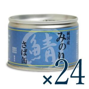 送料無料 サンユー研究所 純国産 日本のみのりさば缶 150g × 24個 犬猫用 ケース販売