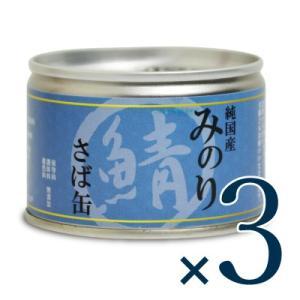 サンユー研究所 純国産 日本のみのりさば缶 150g × 3個 犬猫用