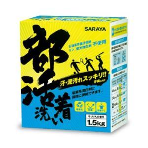 部活着洗い せっけんの香り 1.5kg サラヤ|tsutsu-uraura